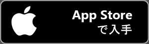 App Storeで入手